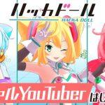 【YouTube】DeNA、「ハッカドール」公式キャラクターが本格的にバーチャルYouTuberとして動画投稿を開始!